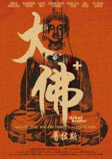 Đại Phật Buddha (2017)