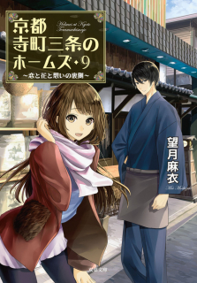 Kyoto Teramachi Sanjou no Holmes (2018)