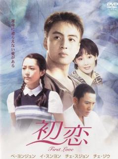 Mối Tình Đầu (1996)