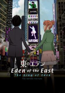 Higashi no Eden Movie I: The King of Eden (2009)