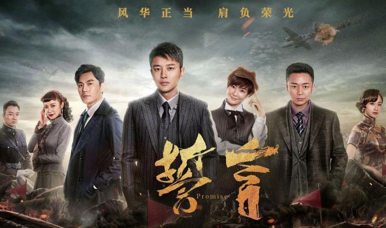phim Thề Ngôn Trung Quốc - Promise 2018