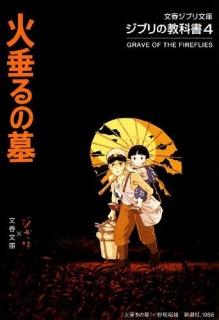 Ngôi Mộ Đom Đóm (1988)