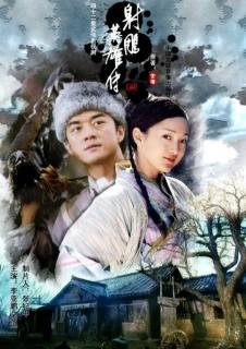 Anh Hùng Xạ Điêu (2018)