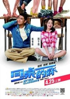 Bạn Cùng Bàn (2014)