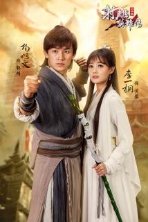 Tân Anh Hùng Xạ Điêu (2018)