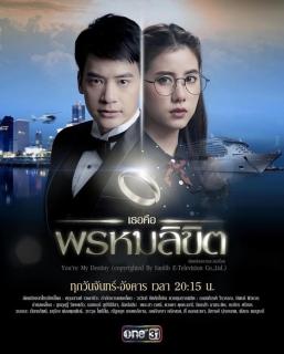 Em Là Định Mệnh Của Anh (Thái Lan) (2018)