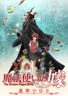 Mahoutsukai no Yome: Hoshi Matsu Hito/ Nàng Dâu Của Ma Pháp Sư- Người Đợi Chờ Những Vì Sao (2018)