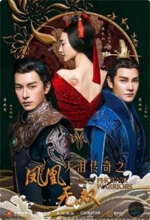 Thiên Lệ Truyền Kỳ: Phượng Hoàng Vô Song (2018)