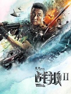 Chiến Lang 2 (2017)