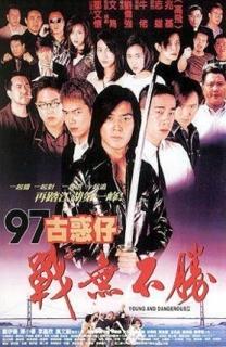 Người Trong Giang Hồ: Chiến Vô Bất Thắng (1997)