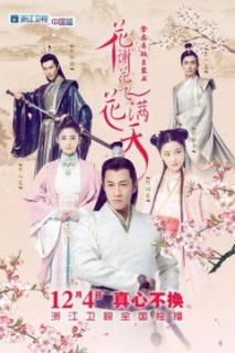 Hoa Tạ Hoa Phi Hoa Mãn Thiên (2017)