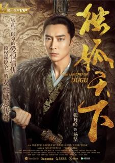 Dạ Thiên Tử (2018)